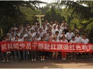 郑州威科姆科技股份有限公司企业形象