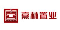 河南熹林置业有限公司