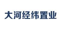 郑州大河经纬置业有限公司