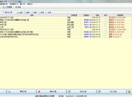 农网软件企业形象