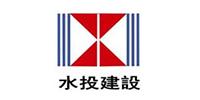 河南水投建设实业有限公司