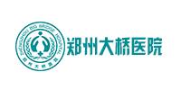 郑州玖桥医疗公司郑州大桥医院