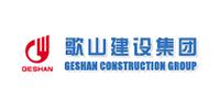 歌山建设集团有限公司第六分公司