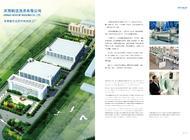 河南诺达物业服务有限公司企业形象