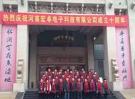 河南宏卓电子科技有限公司企业形象