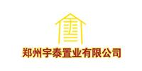 郑州宇泰置业有限公司
