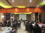 河南红火房地产营销策划有限公司企业形象