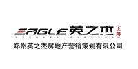 郑州英之杰房地产营销策划有限公司
