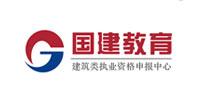 郑州国建教育咨询有限公司