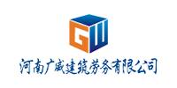河南广威建筑劳务有限公司