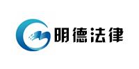 郑州明德法律咨询有限公司