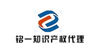 北京铭一知识产权代理服务有限公司