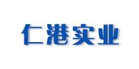 河南仁港实业有限公司