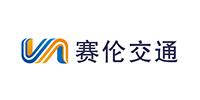 河南赛伦交通科技有限公司