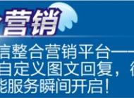 微信整合营销企业形象