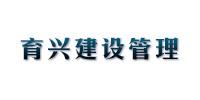 河南省育兴建设工程管理有限公司