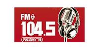 FM104.5汽车音乐广播