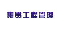 河南省集贯工程管理咨询有限公司