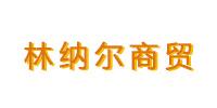 郑州林纳尔商贸有限公司