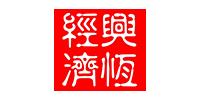昆明兴恒经济信息咨询有限公司