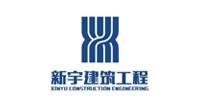 河南新宇建筑工程有限公司