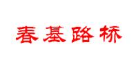 河南春基路桥工程有限公司