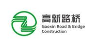 郑州高新路桥建设有限公司