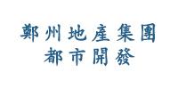 郑州地产集团都市开发有限公司