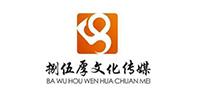 深圳市捌伍厚文化传媒有限公司