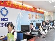 新华人寿保险公司河南分公司企业形象