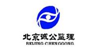 北京诚公通信工程监理股份有限公司第四分公司