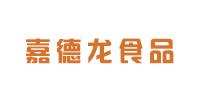 郑州嘉德龙食品有限公司