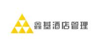 郑州鑫基酒店管理有限公司