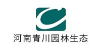 河南青川园林生态有限公司