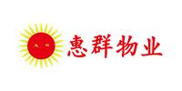 河南惠群物业有限公司