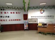 郑州市金水区彩虹社会工作服务中心企业形象