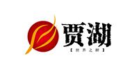 贾湖酒业集团有限责任公司