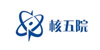 核工业第五研究设计院
