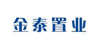 河南金泰置业有限公司