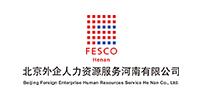 北京外企人力资源服务河南有限公司