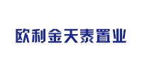 河南欧利金天泰置业集团有限公司