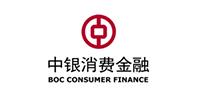 中银消费金融有限公司