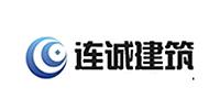 河南连诚建筑安装工程有限公司