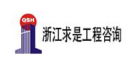 浙江求是工程咨询监理有限公司河南分公司