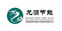 河南龙源节能技术服务有限公司