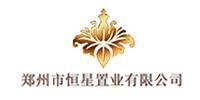 郑州市恒星置业有限公司