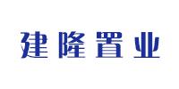 郑州建隆置业有限公司
