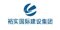 裕实国际建设集团股份有限公司
