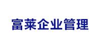 郑州富莱企业管理咨询有限公司