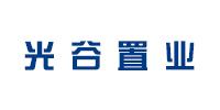 河南光谷置业有限公司